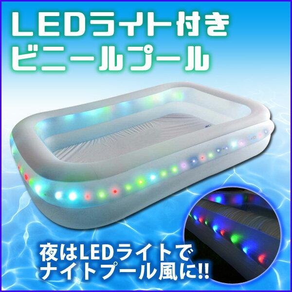 ビニールプール LEDライト付き 3色に光る イベントなどにピッタリ 家庭用プール ナイトプール風 屋外 夜間 イルミネーション CA ARCH-NTPL 【代引不可】