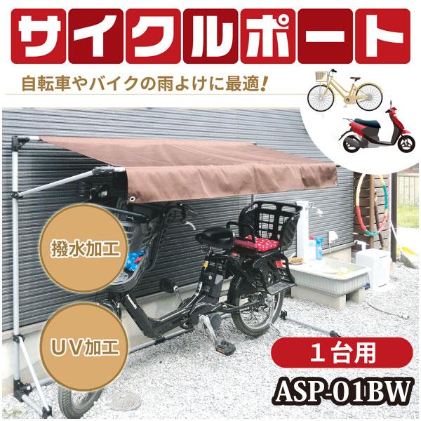 サイクルポート 1台 家庭用 カバー 屋根 自転車置き場 屋外用 撥水加工 UV加工 雨よけ 日よけ 簡易ガレージ ALUMIS ブラウン ASP-01BW