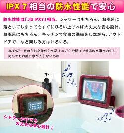 【送料無料】防水ケーススピーカーxZABADYTWINBIRDツインバードAV-J123Rボルドーレッドお風呂で音楽が楽しめる