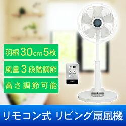 リビング扇風機リモコン付属据置き型リビングファンCNETCORF14