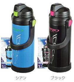 【あす楽】ステンレスボトル大容量2.2Lチャージャーダブルステンレス2200ml2リットル2Lごくごく飲める大容量&保冷力マグボトルスポーツジャグブラックシアンHB-3750-BKHB-3751-C