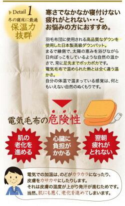 ベッドパットホワイトダウン日本製敷きパッドホテルのような上質の寝心地セミダブルK702DZ【代引不可】【予約販売】