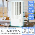 窓用ルームエアコン6畳用冷房除湿専用KOIZUMI(コイズミ)ホワイトKAW-1682-W