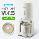 精米機 家庭用 米びつ付精米器 精米御膳 精米を素早くかんたんに 追加精米 白米みがき 米磨き 精米したて TWINBIRD ツ…
