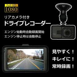 ドライブレコーダー2カメラ前後カメラ駐車監視常時録画MotionTechMT-DRA28L