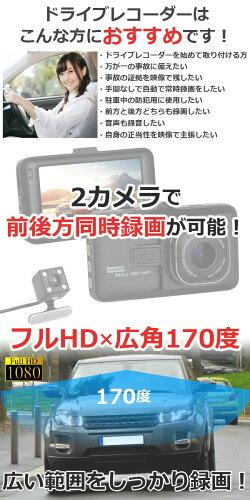 ドライブレコーダー前後カメラ2カメラリアカメラ付き駐車監視常時録画音声録音デュアルカメラモーションテックMotionTechMT-DRA28L