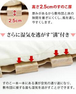 すのこベッドロール式シングルサイズ天然桐すのこマット折りたたみSunRuck(サンルック)SR-SNK010【予約販売】