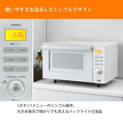 センサー付フラットオーブンレンジ簡単操作フラットタイプ庫内広々18LTWINBIRD(ツインバード)DR-E852W