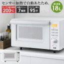 【土日祝日も発送】 フラットオーブンレンジ 18L センサー付き 自動温め 簡単操作 オーブンレンジ フラット オーブン…