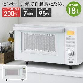 フラットオーブンレンジ 18L センサー付き 自動温め 簡単操作 オーブンレンジ フラット オーブングリル 回転テーブルなし 電子レンジ 解凍 フライ ピザ グリル 新生活 一人暮らし おしゃれ TWINBIRD(ツインバード) DR-E852W