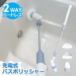 コードレス電動バスポリッシャー電動回転ブラシお掃除ブラシ3種のブラシアタッチメント付属SunRuckEA-BSP01