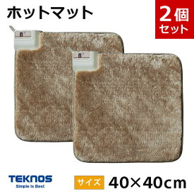 【2個セット】 ホットマット 40×40cm 一人用 表面温度45℃ 電気マット 小型 正方形 マット ミニマット ミニ電気マット TEKNOS テクノス EC-K4000