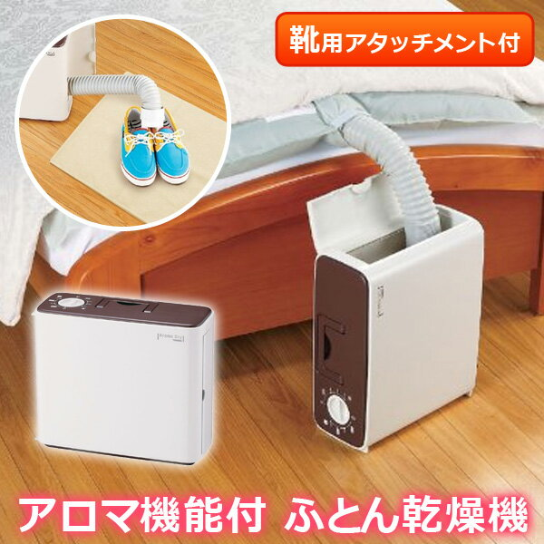 【あす楽】 ふとん乾燥機 アロマ機能付き 靴乾燥機 TWINBIRD ツインバード FD-4148W ベッドでも使える 縦置き 横置き ふとん用 ダニ退治 タイマー ブーツ 長靴 温風 アロマドライ
