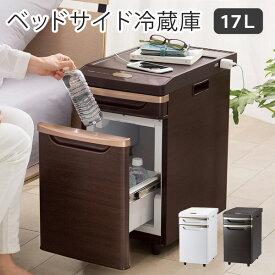 【あす楽】 ベッドサイド冷蔵庫 17L 眠りを妨げない静音設計 ペルチェ方式 冷蔵庫 足元灯 スライド式 ツインバード TWINBIRD ホワイト ブラウン HR-D282W HR-D282BR