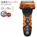 電動シェーバー 3枚刃 メンズ A-DRIVEシリーズ 日本製 充電式 防水 シェーバー メンズシェーバー 電気シェーバー 髭剃…