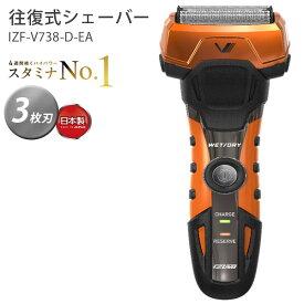 電動シェーバー 3枚刃 メンズ A-DRIVEシリーズ 日本製 充電式 防水 シェーバー メンズシェーバー 電気シェーバー 髭剃り ひげ剃り ヒゲ剃り 往復式 IZUMI(泉精器) オレンジ IZF-V738-D-EA