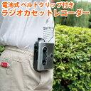 ラジオカセットレコーダー 電池式 コンパクトラジオ カセットプレーヤー 防災ラジオ とうしょうMIDIO-778