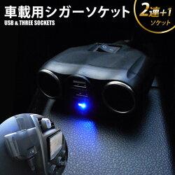 車載用2連+1シガーソケットON/OFFスイッチ付きUSB2ポート2連車載用24v12vMotionTech(モーションテック)MT-MCS02【予約販売】