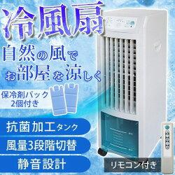 冷風扇保冷剤パック付き抗菌加工リモコン付きクーラーが苦手な方へ冷風扇風機首振り