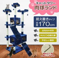 キャットタワー高さ170cm据え置きタイプ大型サイズネイビーSR-CAT1830-NV