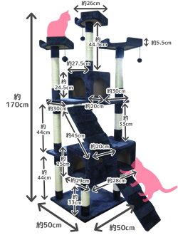キャットタワー高さ170cm据え置き大型省スペーススリムおしゃれ猫タワーネコタワーおもちゃ付き爪とぎ爪研ぎ多頭飼い大型猫ペット用品猫用品SR-CAT1830-NVネイビー