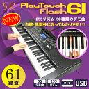 電子キーボード 61鍵盤 PlayTouchFlash61 初心者 入門用としても 電子ピアノ 発光キー 光る鍵盤 キーボード 光るキーボード 楽器 Sunru...