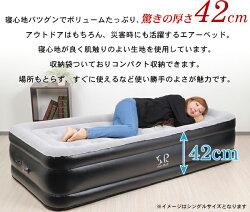 電動エアーベッド幅131cmダブルサイズベッド厚み46cm電動ポンプ内蔵SunruckSR-JL265N-GY