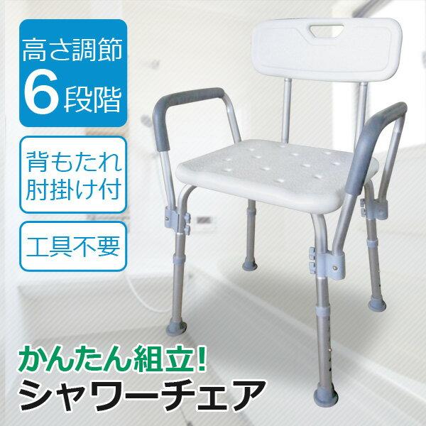 シャワーチェア 調高可能 背付き 肘掛け 介護用 お風呂椅子 シャワーイス 膝や腰の負担を軽減! お風呂椅子 お風呂イス 背付き 背もたれ ひじ付き 肘付き シャワーチェアー シャワーベンチ お風呂用ベンチ SunRuck SR-SBC018KD
