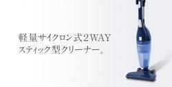 サイクロンスティック型クリーナースティッククリーナー軽量ハンディークリーナー2WAYTWINBIRD(ツインバード)ロイヤルブルーTC-5122BL