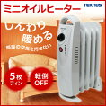 【送料無料】空気を汚さず部屋全体が暖めるヒーターTEKNOS(テクノス)換気いらずミニオイルヒーターTOH-360