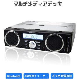 スピーカー付き Bluetooth内蔵マルチメディアデッキ スマホ充電 1DINデッキ 車載 カー用品 ブルートゥース Bluetooth デッキ 音楽 スマホ アイフォン AUX SDスロット 3スピーカー AM FM ワイヤレス SDカード USB 3.5ミニプラグ プレーヤー MAXWIN 1DINSP001