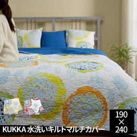 水洗いキルト マルチカバー 長方形 190×240cm KUKKA ベッドカバー ソファーカバー こたつカバー おしゃれ かわいい 【代引不可】【同梱不可】