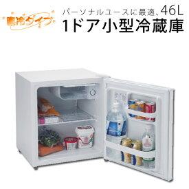 1ドア冷蔵庫 46L 右開き 直冷式 小型冷蔵庫 ミニ冷蔵庫 サブ冷蔵庫 一人暮らし ひとり暮らし Abitelax(アビテラックス)AR-509E