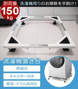キャスター付洗濯機置台44〜69cm100kg対応ドラム式洗濯機にも使える洗濯機置き台E-ESF-283【予約販売】