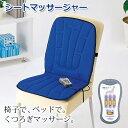 シートマッサージャー 今使っているイスがマッサージチェアに変身! 背中 腰 太もも マッサージ器 椅子 イス チェア シートマッサージ器 座椅子マッサージャー マッサージクッション TWINBIRD(ツインバード) EM-2537BL ブルー