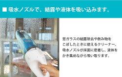 コードレスウェット&ドライクリーナーコードレスクリーナー掃除機結露対策もこれ一台TWINBIRD(ツインバード)ホワイトHC-EB21W
