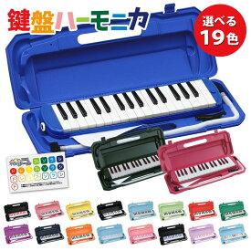 【あす楽】【おまけ付】 鍵盤ハーモニカ カラフル 32鍵盤 ハーモニカ 子供 メロディピアノ 小学生 MELODY PIANO 音楽 P3001-32K