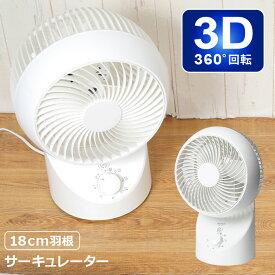 サーキュレーター 360度首振り 18cm羽根 上下左右 自動首振り 3D首振り 小型 パーソナル コンパクト 扇風機 冷暖房効率 換気 部屋干し 衣類乾燥 風量切替 首振り おしゃれ TEKNOS(テクノス)SAK-330 [夏物]