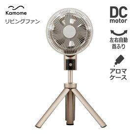 リビング扇風機 DCモーター 自動首振り 20cm羽根 Fシリーズ カモメファン kamomefan CGD kamomefan SKLS-201DC シャンパンゴールド おしゃれ 扇風機 DC扇風機 DCモーター扇風機 首振り アロマ対応