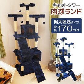 キャットタワー 高さ170cm 据え置き 大型 省スペース スリム おしゃれ 猫タワー ネコタワー おもちゃ付き 爪とぎ 爪研ぎ 多頭飼い 大型猫 ペット用品 猫用品 SunRuck SR-CAT1830-NV ネイビー