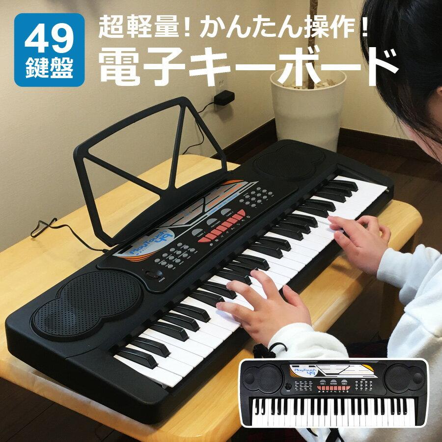 【クーポンで100円OFF】 電子キーボード 49鍵盤 電子ピアノ 楽器 電子 キーボード ピアノ 楽器 録音 SunRuck(サンルック) PlayTouch49 プレイタッチ49 SR-DP02 ブラック