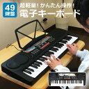 【あす楽】 電子キーボード 49鍵盤 電子ピアノ 楽器 電子 キーボード ピアノ 楽器 録音 ヘッドホン対応 SunRuck(サン…