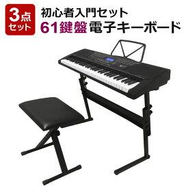 キーボード 入門セット 61鍵盤 発光 キーボード本体・スタンド・チェアの3点セット 初心者入門セット 電子キーボード1 スタンド 椅子 チェア SunRuck