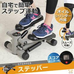 ステッパー足踏みエクササイズ昇降運動有酸素運動ながら筋トレグッズ室内運動Sunruck(サンルック)SR-FT018