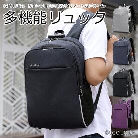 多機能 リュック 撥水加工 大容量 16L メンズ レディース 防犯機能 ファスナー USBポート搭載 シンプル デイパック バックパック パソコンバッグ PCバッグ 鞄 バッグ 通勤 通学 旅行 アウトドア 出張 高校生 大学生 大人 SunRuck サンルック
