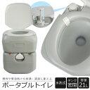 【週末限定セール】 ポータブル水洗トイレ 21L 水洗式 タンク取り外しタイプ 洋式 ポータブルトイレ 介護トイレ 簡易…