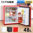 【クーポンで300円OFF】 1ドア冷蔵庫 48L ペルチェ方式 一人暮らし 冷蔵庫 静音 小型 ワンドア 右開き 小型冷蔵庫 ミ…