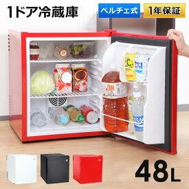 1ドア冷蔵庫 48L ペルチェ方式 一人暮らし 冷蔵庫 静音 小型 ワンドア 右開き 小型冷蔵庫 ミニ冷蔵庫 コンパクト おしゃれ 新生活 省エネ 白 黒 赤 SunRuck(サンルック) 冷庫さん SR-R4802