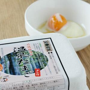温泉卵「竹鶏のおんたま」 4個入P 竹鶏ファーム【代引不可】