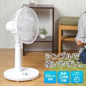 【あす楽】 扇風機 30cm羽根 首振り リビング扇風機 シンプル リビングメカ扇風機 メカ式 フラットガード 冷房 夏 一人暮らし おしゃれ ホワイト TEKNOS(テクノス) KI-1737-W